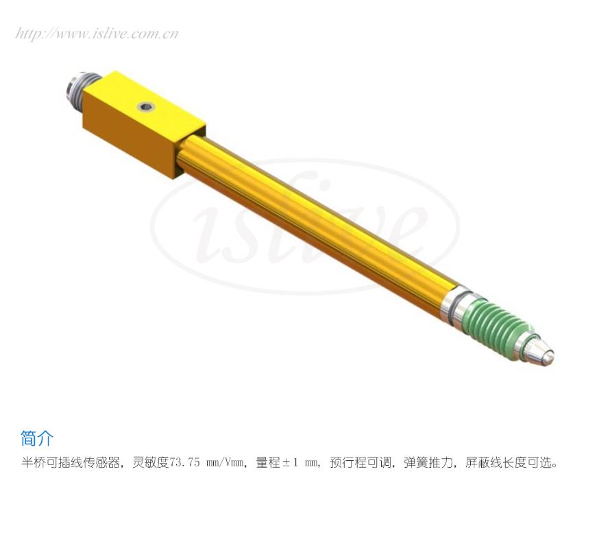 851ST523FS位移传感器(±1mm)