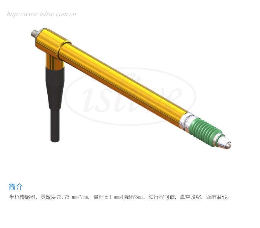 851ST524V位移传感器(±1mm)