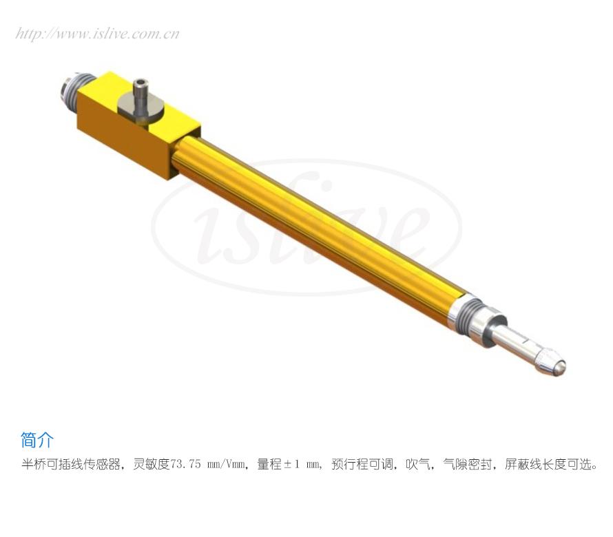 851ST523LS位移传感器(±1mm)