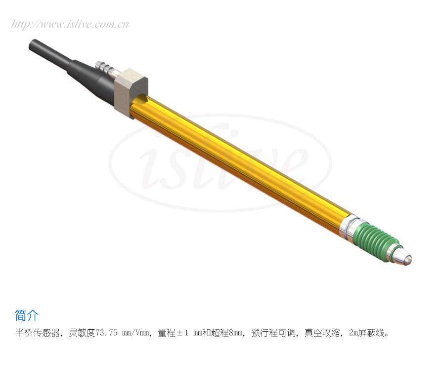 851ST523V位移传感器(±1mm)