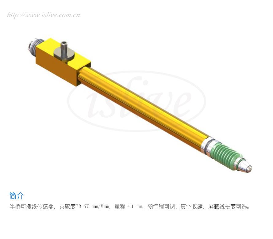 851ST523VS位移传感器(±1mm)
