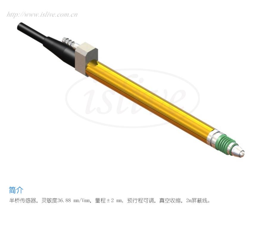 851ST301V位移传感器(±2mm)