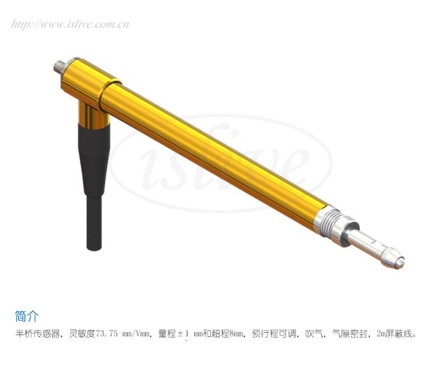 851ST524L位移传感器(±1mm)