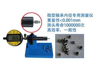 轴承内径测量仪,台架式轴承测量仪