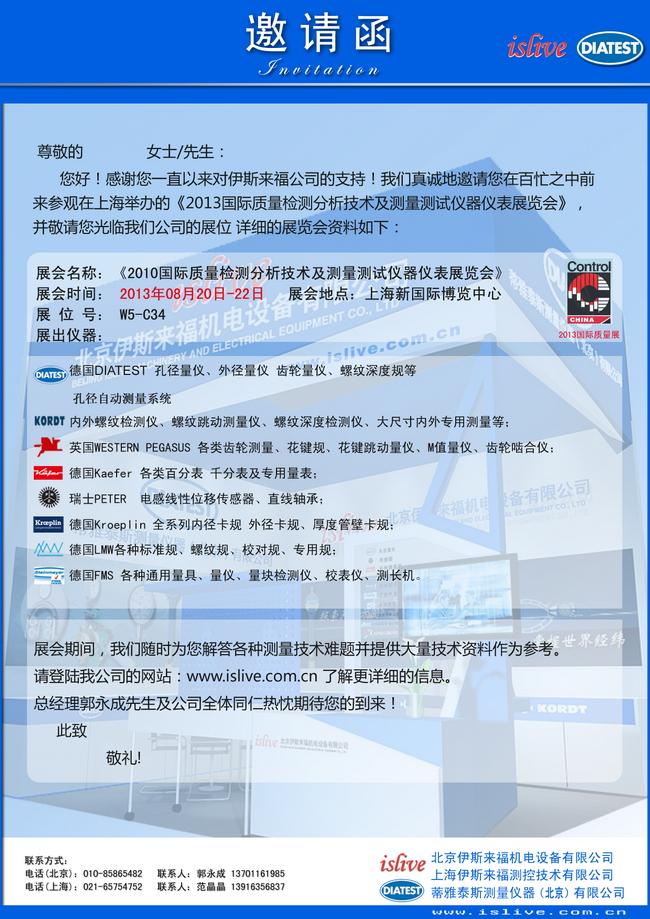 伊斯来福诚邀新老客户参加上海国际质量检测分析技术及测量测试仪器仪表展览会